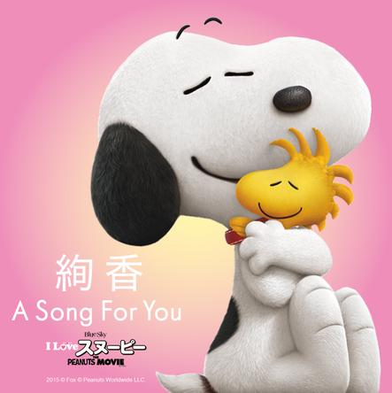 配信限定シングル「A Song For You」 (okmusic UP's)