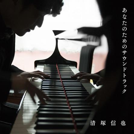 アルバム『あなたのためのサウンドトラック』 (okmusic UP's)