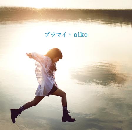 シングル「プラマイ」【通常仕様】 (okmusic UP's)