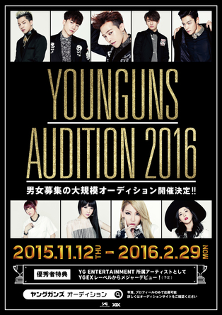 「YOUNGUNS AUDITION 2016」 (okmusic UP\'s)