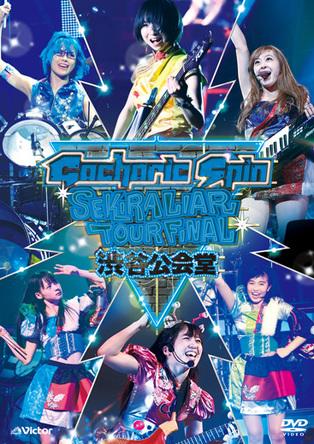 DVD『赤裸ライアーTOUR FINAL!!! 2015 ~渋谷公会堂~』 (okmusic UP's)