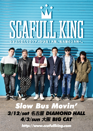 『Slow Bus Movin』フライヤー (okmusic UP's)