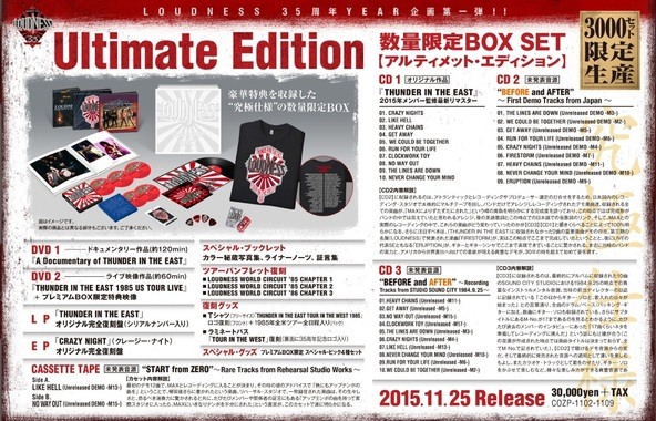 アルバム『THUNDER IN THE EAST 30th Anniversary Edition』【3000セット限定プレミアムBOX】「Ultimate Edition」(3CD+2DVD+1LP+1EP+1MT)詳細 (okmusic UP's)