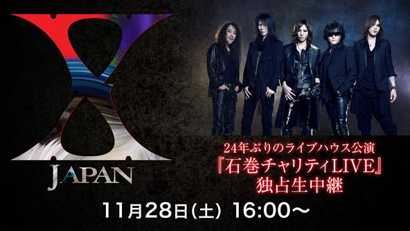 「X JAPAN 24年ぶりのライブハウス公演『石巻チャリティLIVE』独占生中継」 (okmusic UP's)