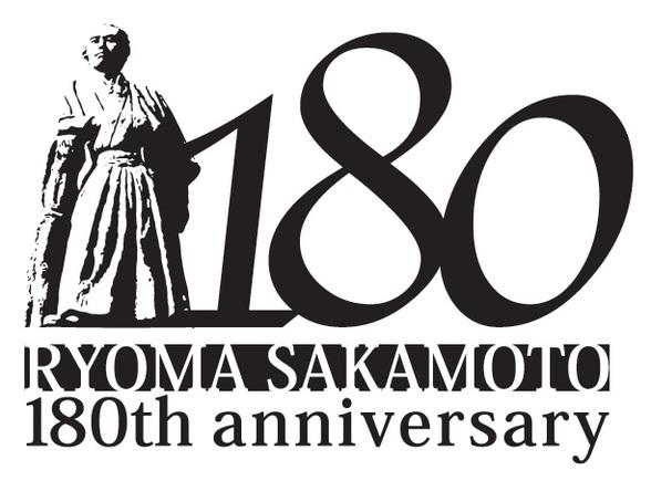 坂本龍馬生誕180年記念 ロゴ (okmusic UP's)