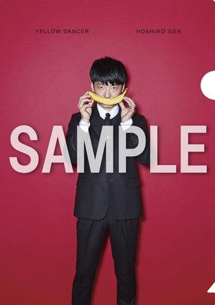 「星野源『YELLOW DANCER』オリジナルA5クリアファイル」Btype (okmusic UP's)
