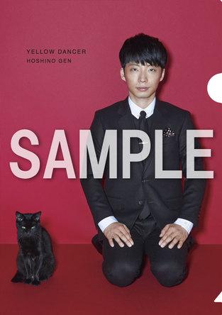 「星野源『YELLOW DANCER』オリジナルA5クリアファイル」Dtype (okmusic UP's)