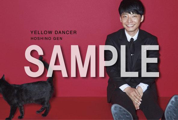 「星野源『YELLOW DANCER』オリジナルポストカード」Atype (okmusic UP's)