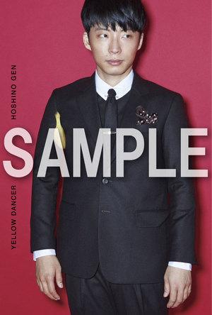 「星野源『YELLOW DANCER』オリジナルポストカード」Ctype (okmusic UP's)
