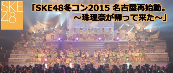 「SKE48冬コン2015 名古屋再始動。●珠理奈が帰って来た●」ライブ・ビューイング (c)AKS(okmusic UP\'s)