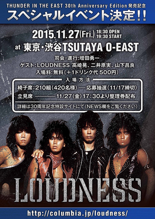『「THUNDER IN THE EAST 30th Anniversary Edition」発売記念スペシャルイベント』告知画像 (okmusic UP's)