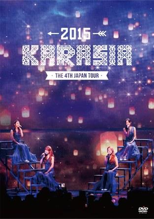 """DVD『KARA THE 4th JAPAN TOUR 2015 """"KARASIA""""』【通常盤】 (okmusic UP's)"""