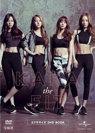 DVD『KARA the FIT エクササイズDVD』 (okmusic UP's)