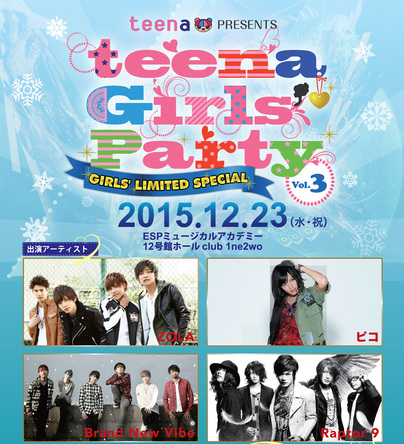 「teena Girls' Party Vol.3-GIRLS' LIMITED SPECIAL-」 (okmusic UP's)