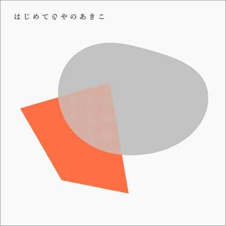 アナログ LP盤『はじめてのやのあきこ』 (okmusic UP's)