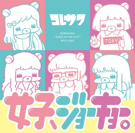 EP「女子、ジョーキョー。」 (okmusic UP's)