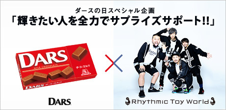 Rhythmic Toy World×森永製菓【DARS】 (okmusic UP\'s)