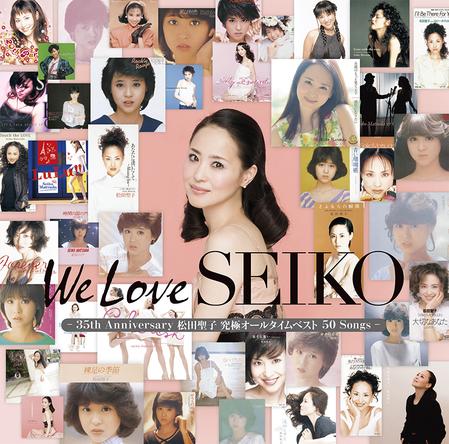 アルバム『We Love SEIKO - 35th Anniversary 松田聖子究極オールタイムベスト 50Songs -』【通常盤】(3CD) (okmusic UP's)