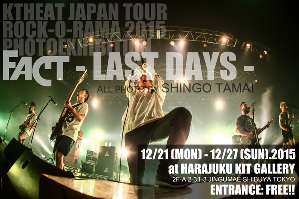 写真展「FACT-Last Days- all photo by shingo tamai」 (okmusic UP\'s)