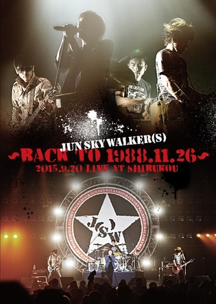 DVD『JUN SKY WALKER(S)〜BACK TO 1988.11.26〜 2015.9.20 LIVE AT SHIBUKOU』 (okmusic UP's)