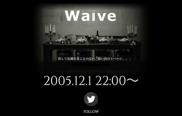 Waive オフィシャルサイト (okmusic UP\'s)