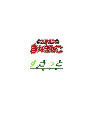 「すきっと」ロゴ (okmusic UP's)