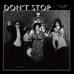 7inchEP「Don't stop」/PUSHIM×韻シスト (okmusic UP's)