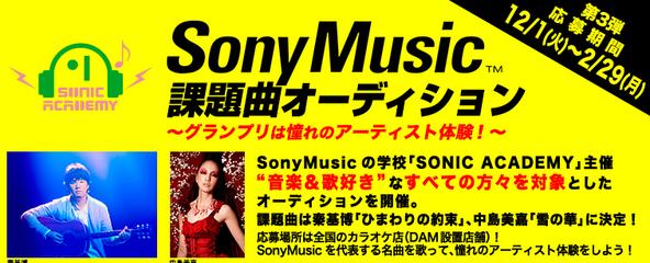 『SonyMusic課題曲オーディション』 (okmusic UP\'s)