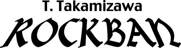 「高見沢俊彦のロックばん」ロゴ (okmusic UP's)