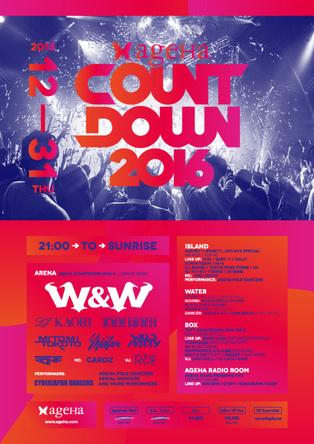 「ageHa COUNTDOWN 2016」 (okmusic UP\'s)