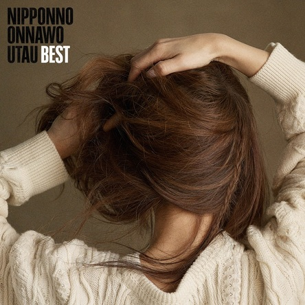 アルバム『NIPPONNO ONNAWO UTAU BEST』 (okmusic UP\'s)