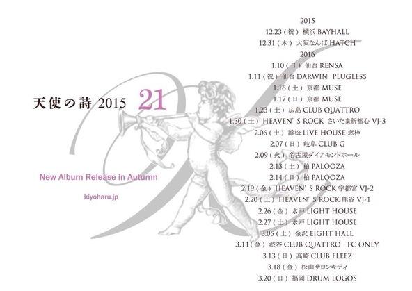 TOUR 天使の詩 2015『21』日程 (okmusic UP's)