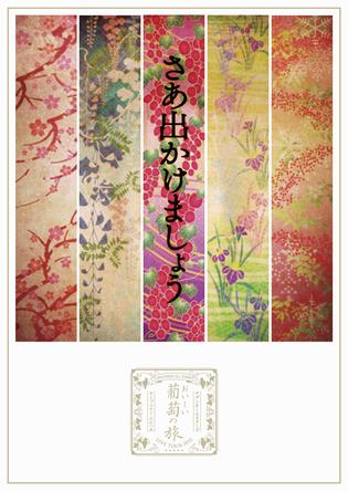 DVD&Blu-ray『おいしい葡萄の旅ライブ -at DOME & 日本武道館-』【通常盤】 (okmusic UP's)