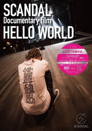 """DVD『SCANDAL """"Documentary film「HELLO WORLD」""""』 (okmusic UP's)"""