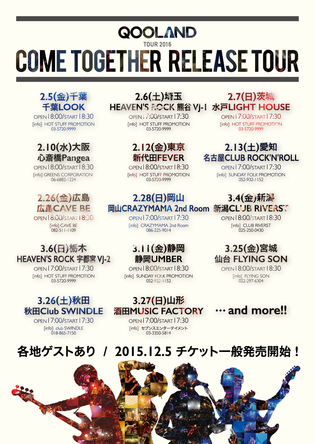 『「COME TOGETHER」RELEASE TOUR2016』 (okmusic UP's)