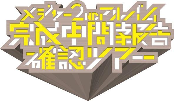 『在日ファンク Presents メジャー2ndアルバム完成中間報告確認ツアー』 (okmusic UP\'s)