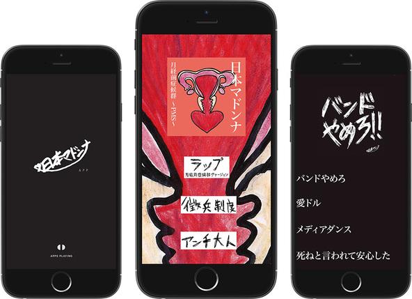 日本マドンナ app (okmusic UP\'s)