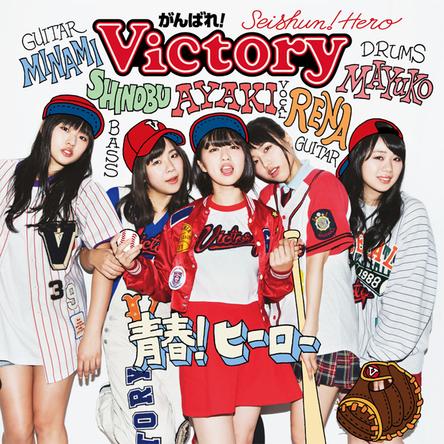 シングル「青春!ヒーロー」【初回限定盤】(CD+DVD) (okmusic UP's)