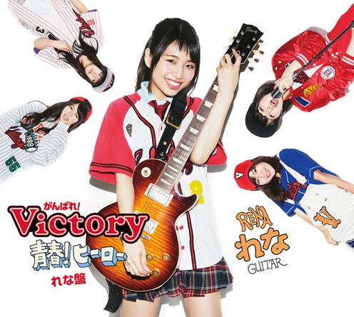 シングル「青春!ヒーロー」【れな盤】(CD only) (okmusic UP's)