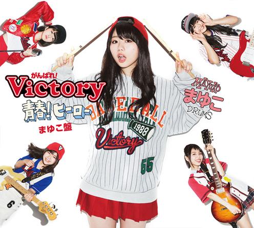 シングル「青春!ヒーロー」【まゆこ盤】(CD only) (okmusic UP's)