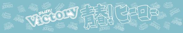「青春!ヒーロー」オリジナルマフラータオル (okmusic UP's)