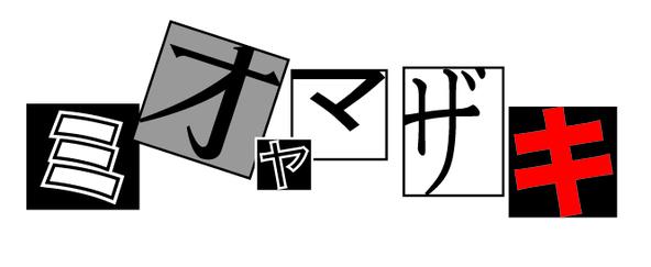 ミオヤマザキ ロゴ (okmusic UP's)