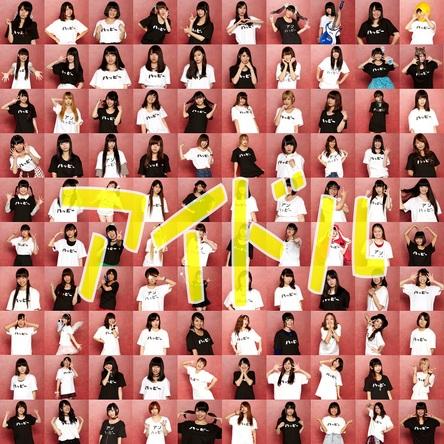 配信楽曲「アイドルfeat.100人のアイドル」 (okmusic UP's)