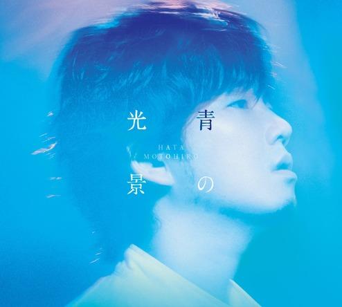 アルバム『青の光景』【初回生産限定盤】(CD+DVD) (okmusic UP's)