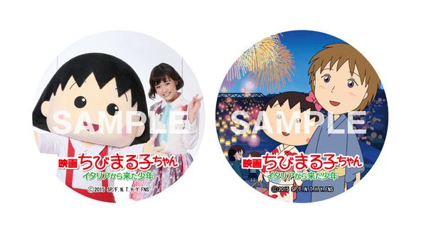 Original Can Badge 2件(Chibi Maruko-chan&Ohara Ayako Pattern)(okmusic UP's)