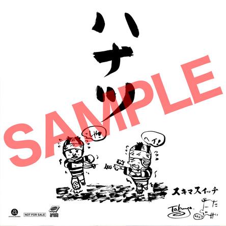 「ハナツ」アナザージャケット 裏 (okmusic UP's)