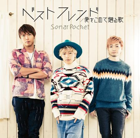 シングル「ベストフレンド」【初回限定盤】(CD+DVD) (okmusic UP's)