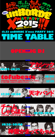 「unBORDE Xmas PARTY 2015」 (okmusic UP's)