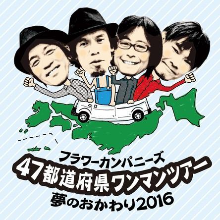 「夢のおかわり2016」ビジュアル (okmusic UP\'s)