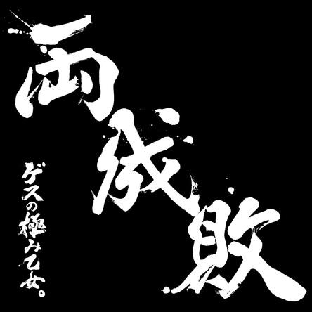 アルバム『両成敗』  (okmusic UP's)